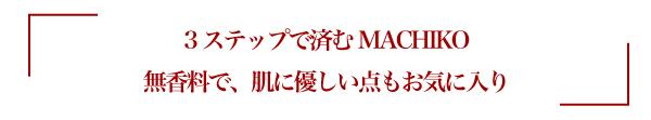 3ステップですむMACHIKO。無香料で、肌に優しい点もお気に入り。