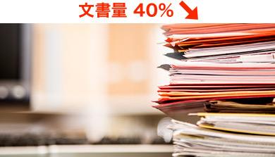 文書量 40%↓