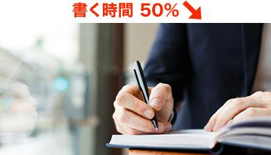 書く時間 50%↓